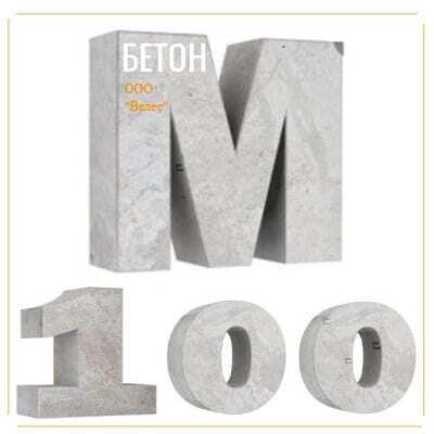 Бетон в7 5 цена в москве с доставкой лего бетон сайт