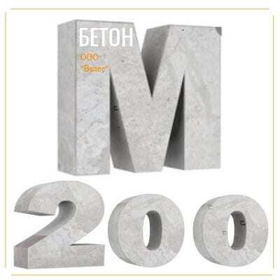 Бетон м200 купить велес бетон купить в новотитаровской