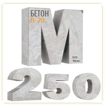 Бетон купить с доставкой цена ооо велес бетонная смесь калининград